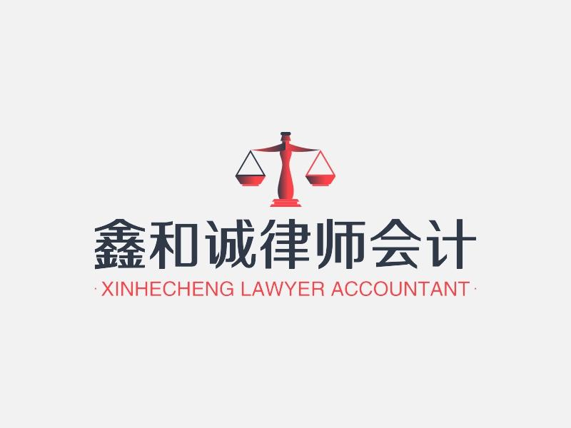 鑫和诚律师会计LOGO设计