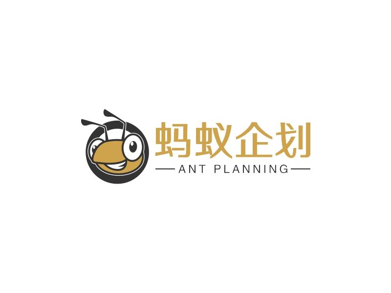 蚂蚁企划LOGO设计