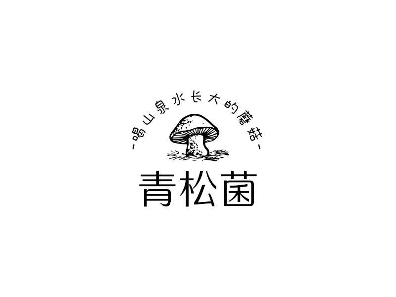 青松菌LOGO设计