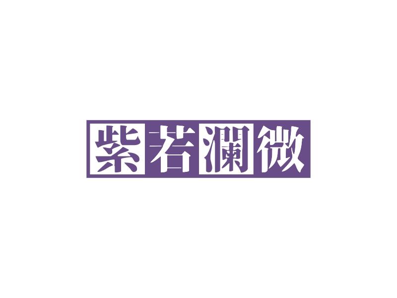 紫若澜微LOGO设计