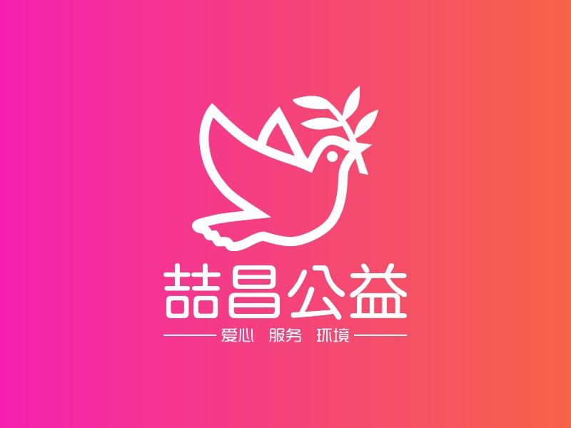 喆昌公益LOGO设计