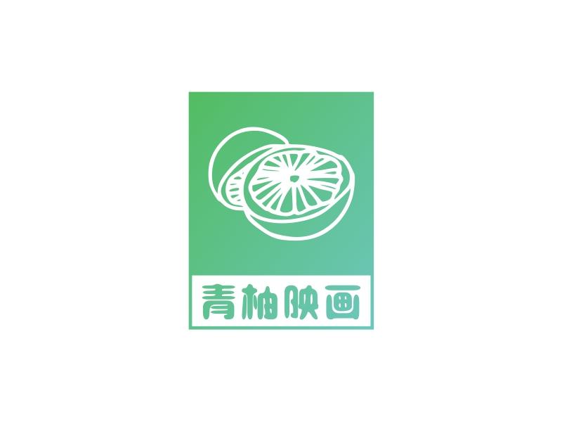 青柚映画LOGO设计