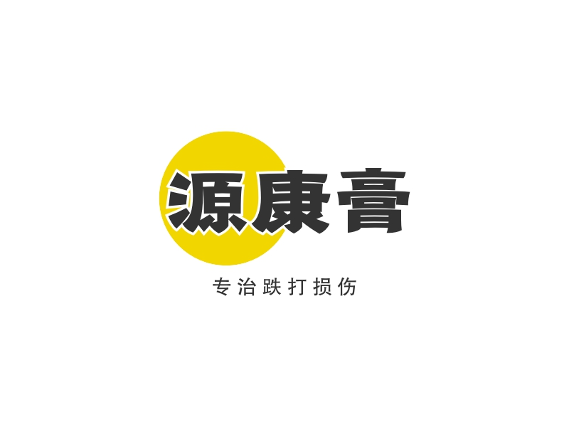 源康膏LOGO设计