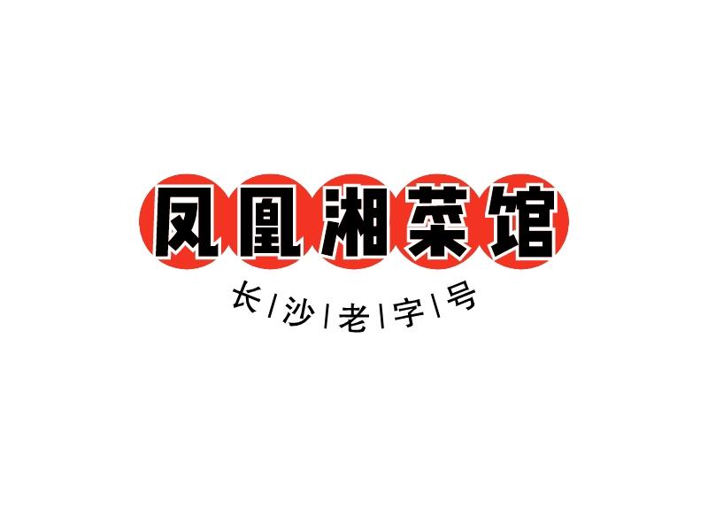 凤凰湘菜馆LOGO设计