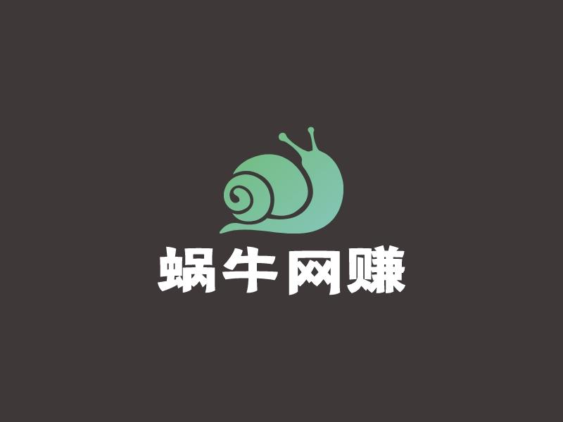 蜗牛网赚LOGO设计
