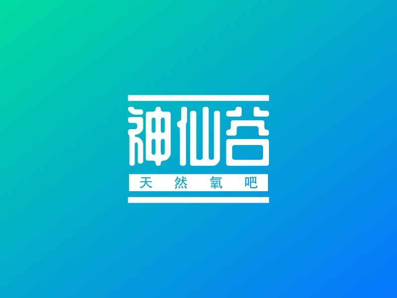 神仙谷LOGO设计