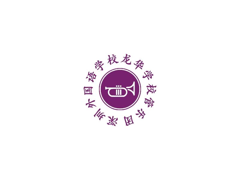 深圳外国语学校龙华学校管乐团LOGO设计