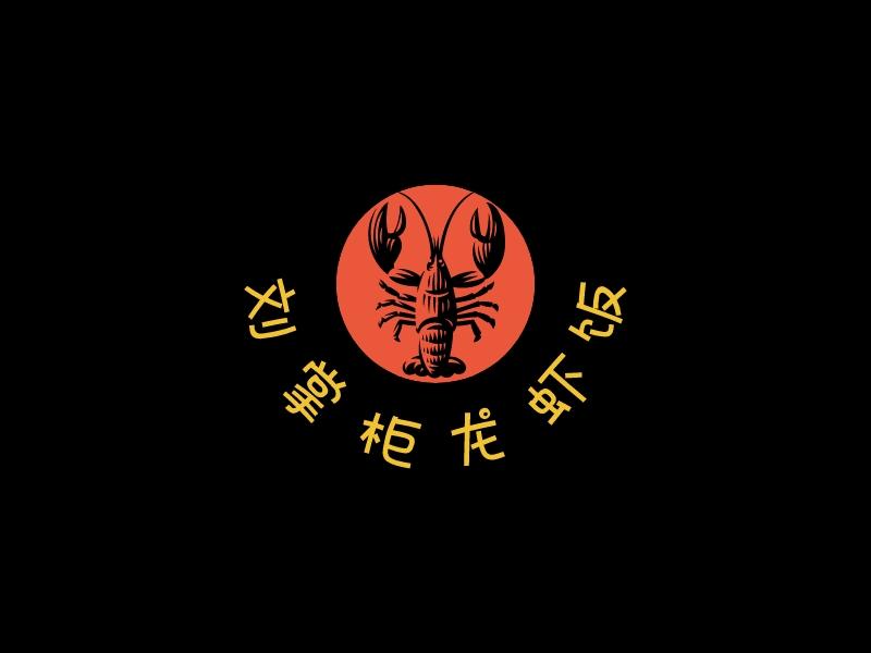 刘掌柜龙虾饭LOGO设计