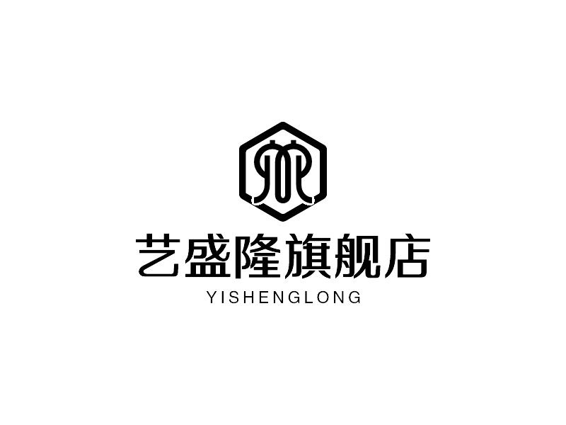 艺盛隆旗舰店LOGO设计