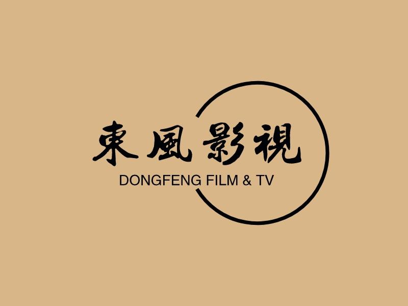 东风影视LOGO设计