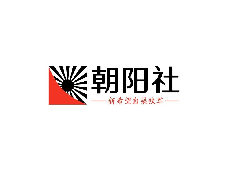 朝阳社LOGO设计