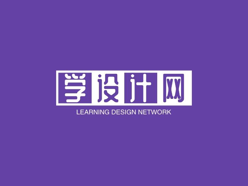 学设计网LOGO设计
