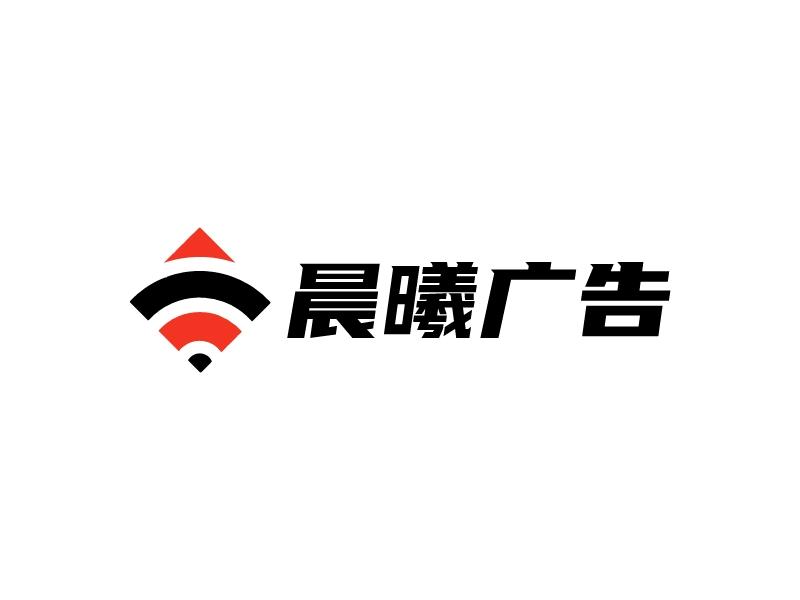 晨曦广告LOGO设计