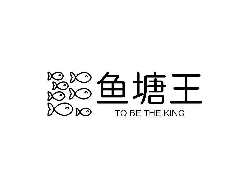 鱼塘王LOGO设计