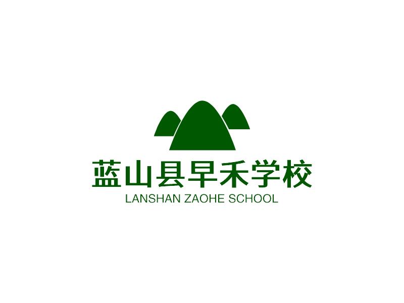 蓝山县早禾学校LOGO设计