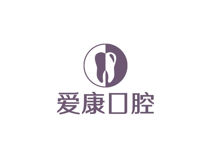 爱康口腔LOGO设计