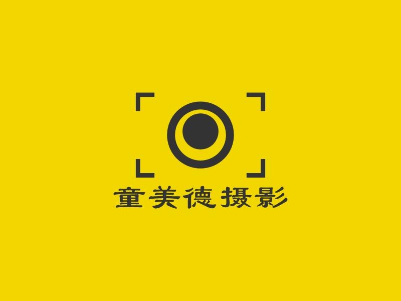 童美德摄影LOGO设计