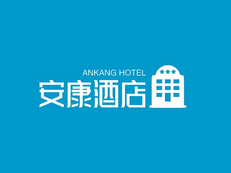 安康酒店LOGO设计