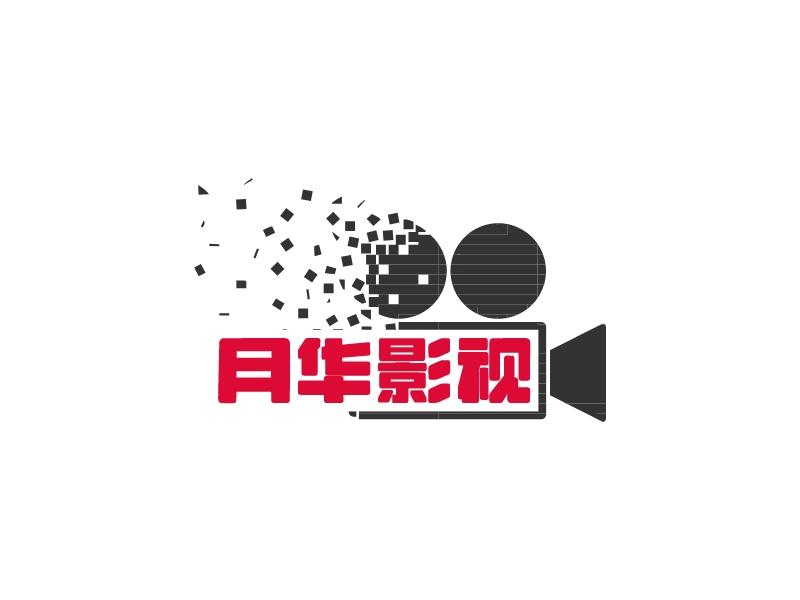 月华影视LOGO设计