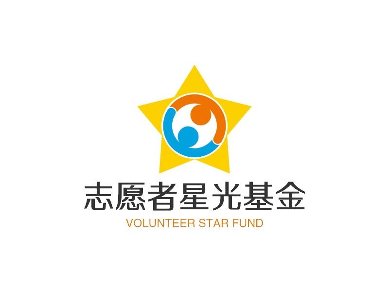 志愿者星光基金LOGO设计