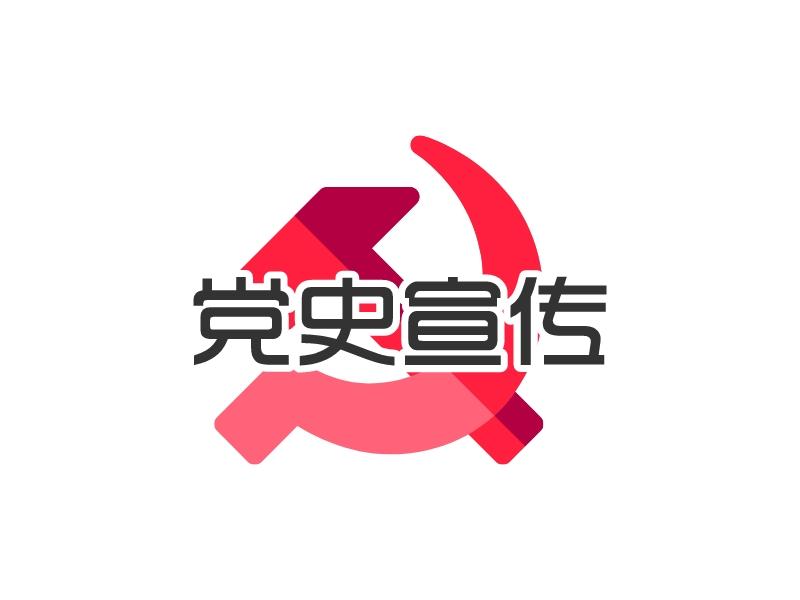 党史宣传LOGO设计