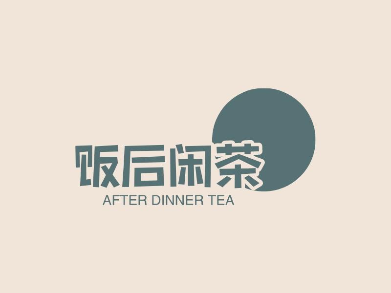 饭后闲茶LOGO设计