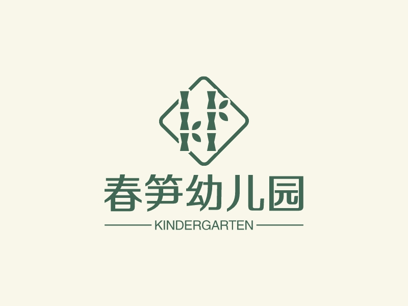 春笋幼儿园LOGO设计