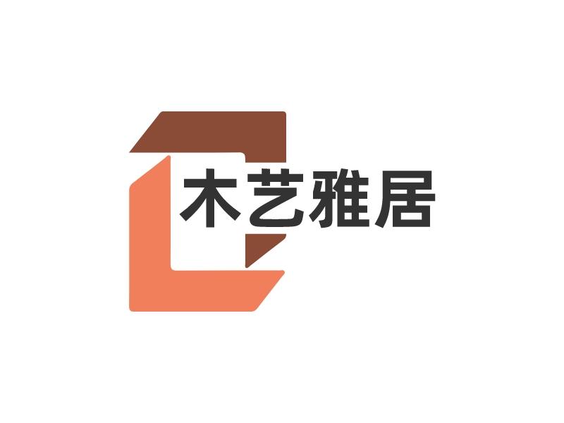 木艺雅居LOGO设计
