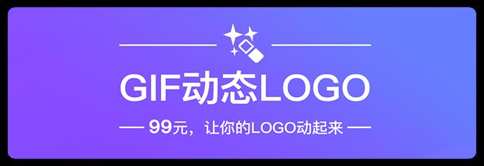 GIF动图LOGO定制