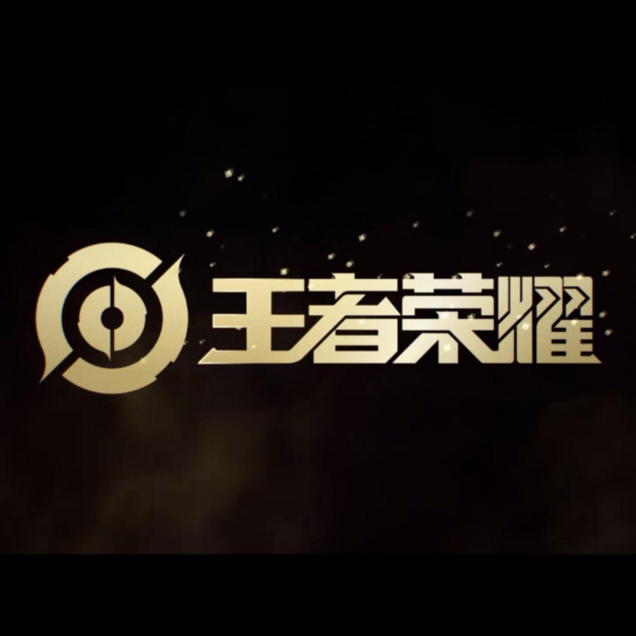 王者荣耀logo翻新啦,大幅改造全新样式