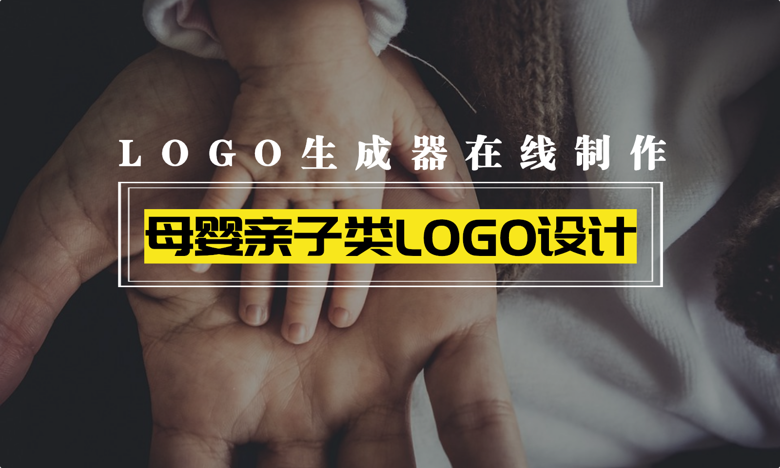 智能Logo在线制作之母婴亲子行业