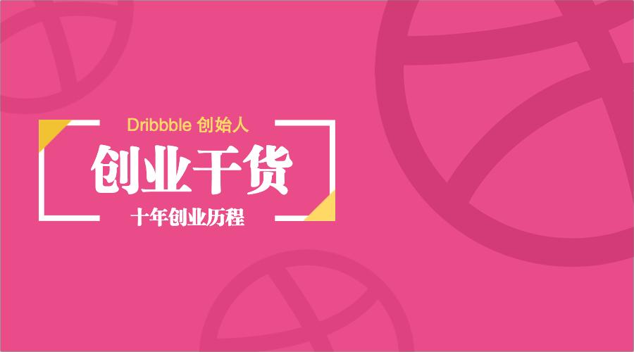 即将离职的 Dribbble 创始人,分享了20条宝贵创业经验