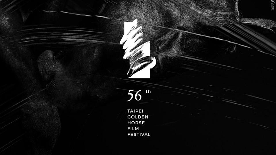 从新亮相的第56届金马奖中学习〝海报设计〞