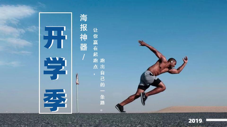 九月开学季优惠海报大放送!