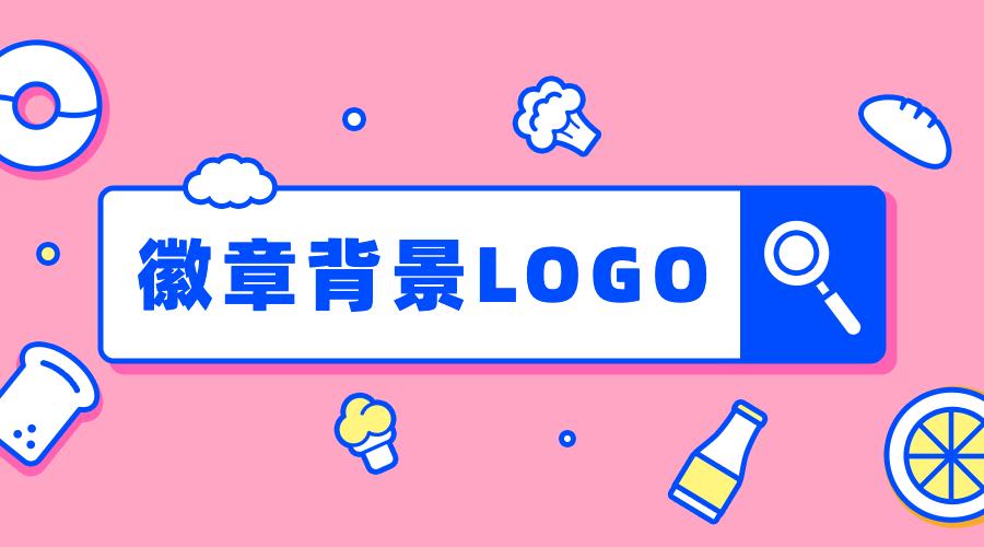一文带你三分钟学会徽章背景logo设计!