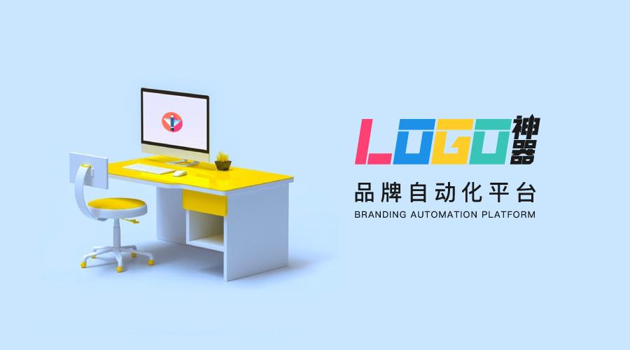 logo神器品牌自动化平台