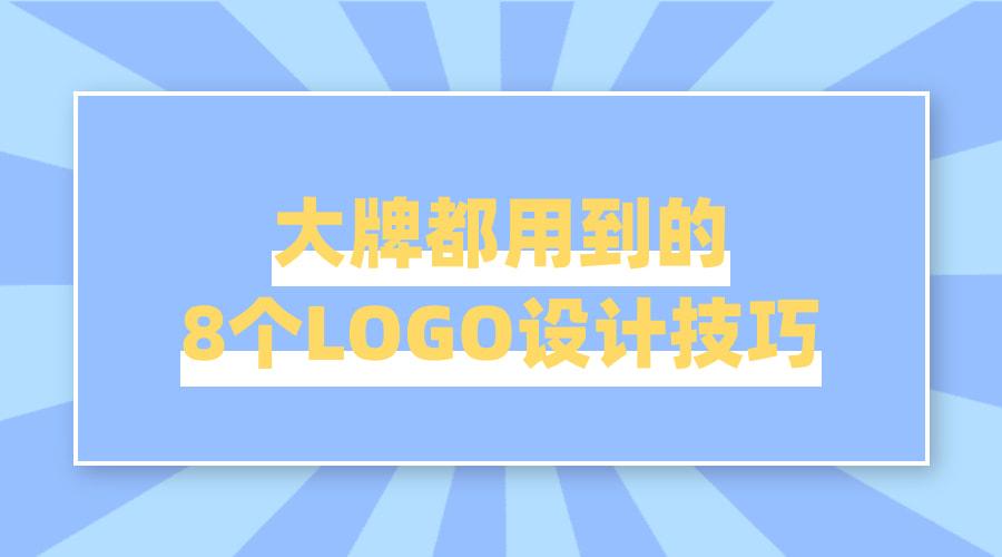 LOGO神器-品牌logo设计技巧