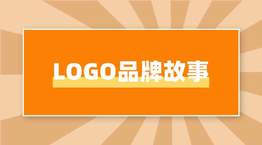 LOGO神器-logo品牌故事封面