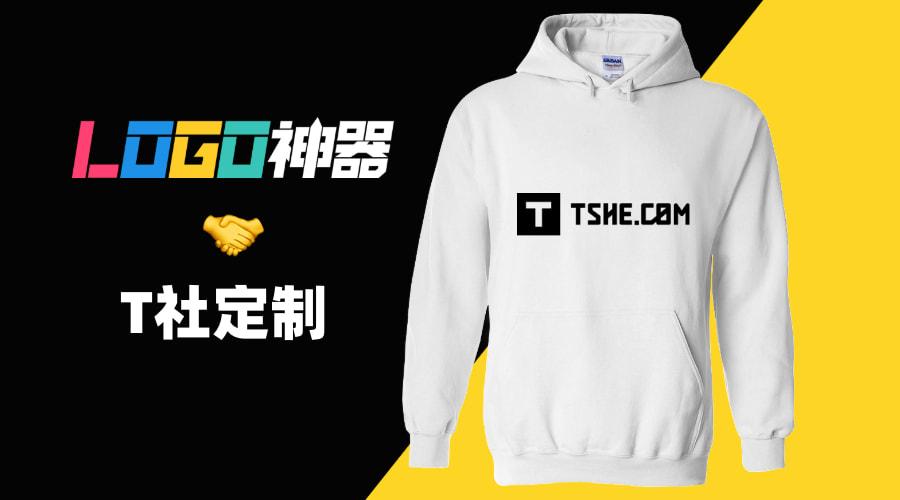 「LOGO神器」&「T社定制」,在线定制品牌文化衫!