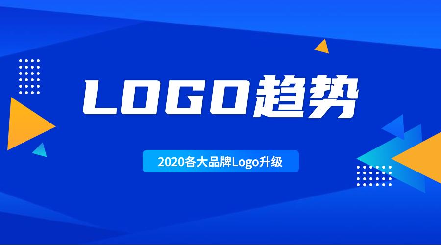 盘点:2020年各大品牌logo升级趋势!