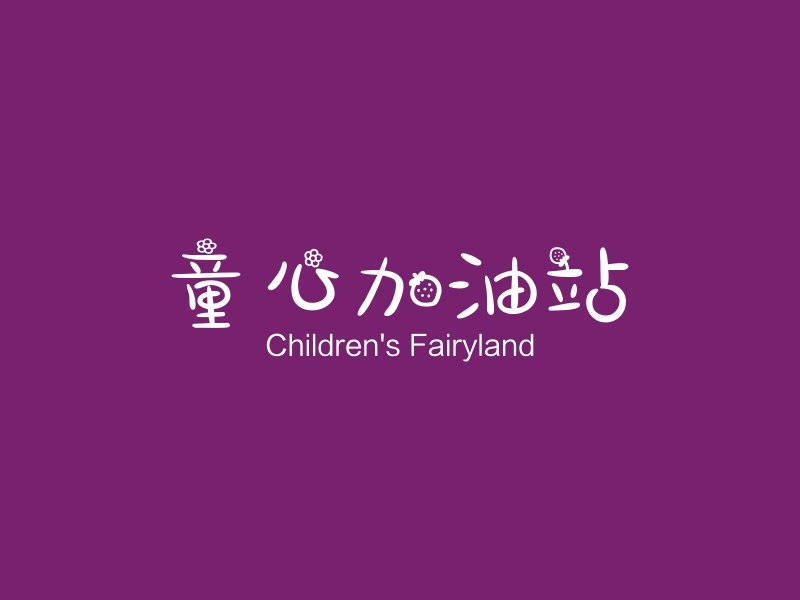 童心加油站 - Children's Fairyland