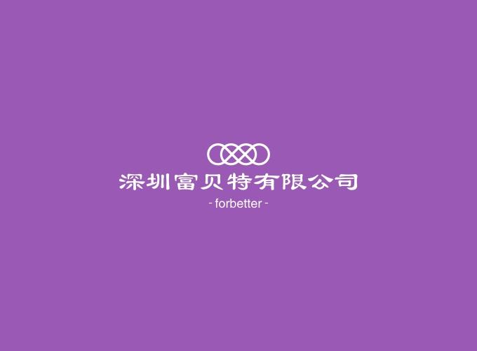 深圳富贝特有限公司LOGO设计