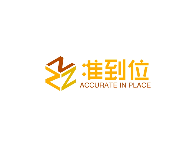 准到位 - ACCURATE IN PLACE