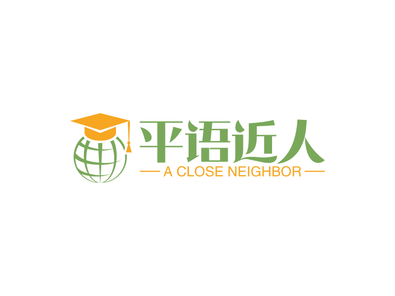 平语近人 - A CLOSE NEIGHBOR