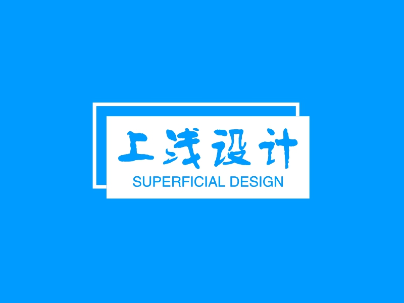 上浅设计 - SUPERFICIAL DESIGN
