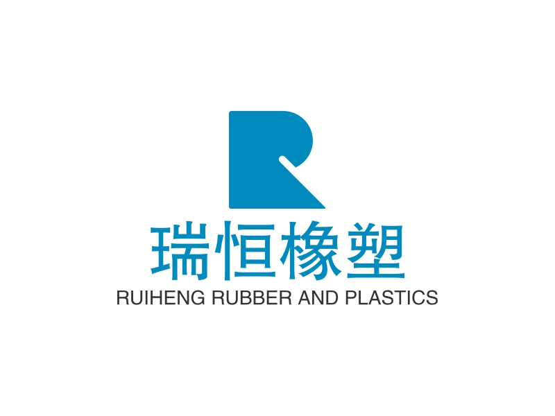 瑞恒橡塑 - RUIHENG RUBBER AND PLASTICS