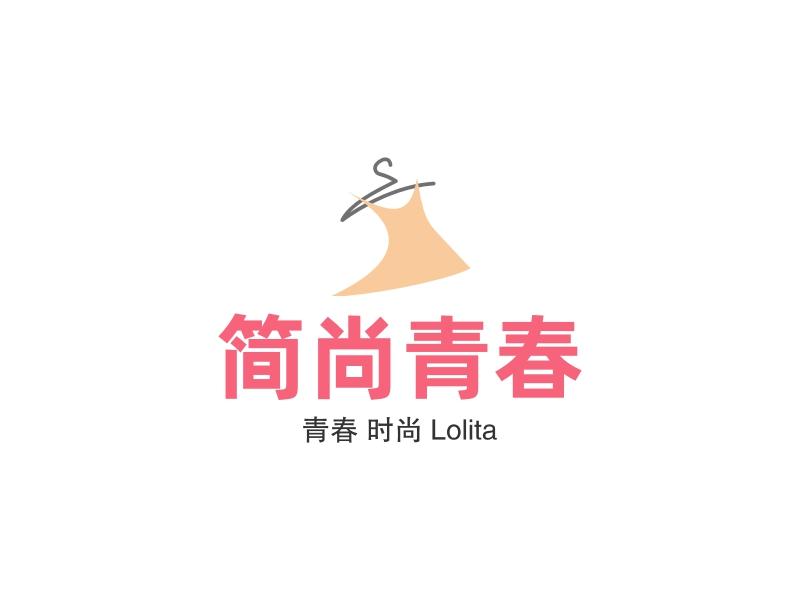 简尚青春logo设计