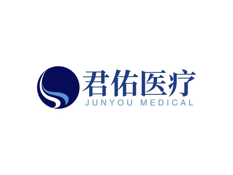 君佑医疗logo设计