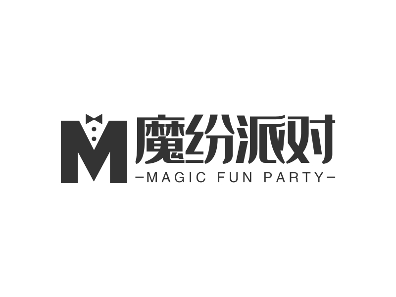 魔纷派对 - MAGIC FUN PARTY