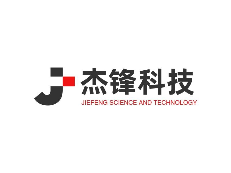 杰锋科技logo设计